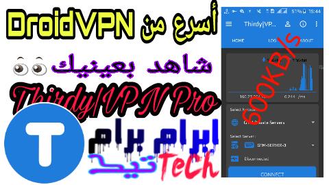 طريقة تشغيل الأنترنت بالمجان في جميع الدول العربية Thirdy|VPN Pro