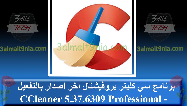 تحميل برنامج ccleaner عربي 2017 تسريع وتنظيف الجهاز