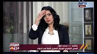 برنامج صباح دريم مع مها موسى حلقة 7-12-2016