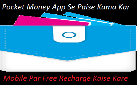 Pocket-Money-Se-Paise-Kamakar-Free-Recharge-Kaise-Kare