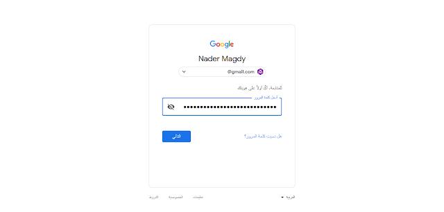 كيفية تأمين حسابك في جوجل باستخدام التحقق بخطوتين او المصادقه الثنائيه