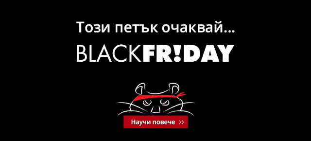http://sports.mymall.bg/pages/Black-Friday.html