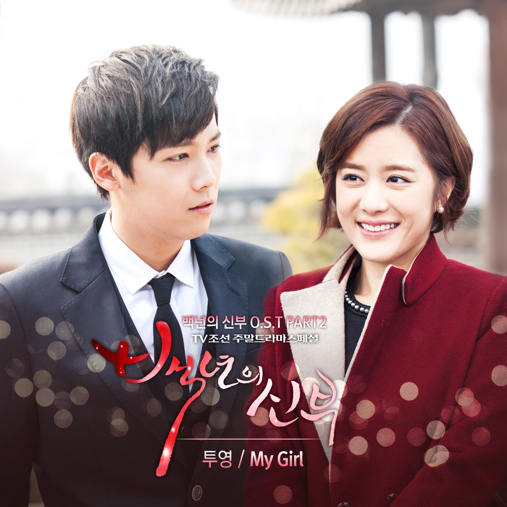 [Single] 2Young – My Girl (Bride Of The Century OST Part 2)