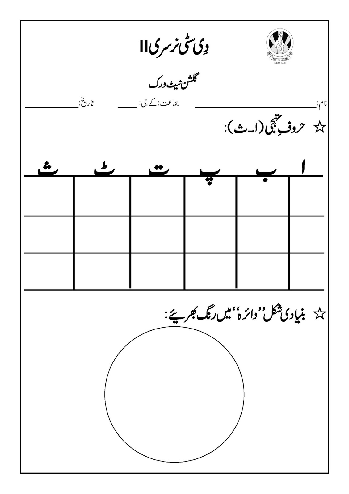 Workbooks worksheets for nursery in english : SR Gulshan The City Nursery-II: KUWA, English and Urdu Worksheets