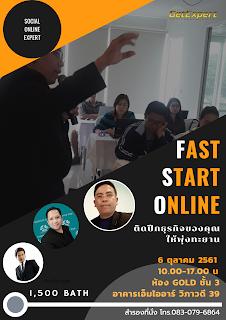 Fast Start Online