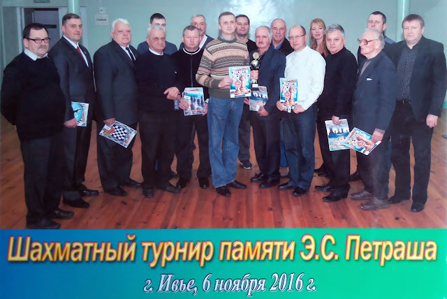 турнир  памяти Эдуарда Станиславовича Петраша Ивье