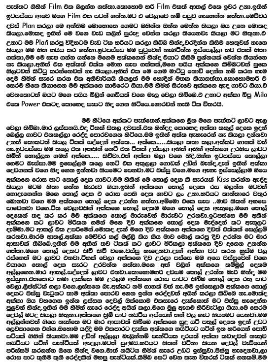 Online Car Insurance Quotes >> Sinhala Wela Katha: Akkata Ninden - අක්කට නින්දෙන්