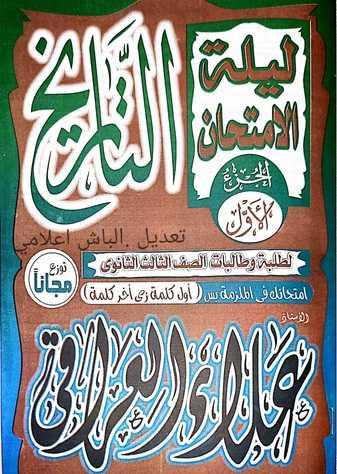 مراجعة ليلة امتحان التاريخ ثانوية عامة 2020 أ. علاء العراقى