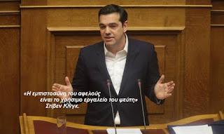 Η κοινωνική πολιτική του ΣΥΡΙΖΑ με ξένα κόλλυβα