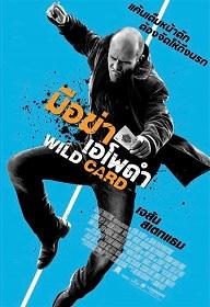 Wild Card (2015) มือฆ่าเอโพดำ