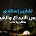 درس الابداع والقيم - تفكير إسلامي - بكالوريا آداب (مصحح ومحين)