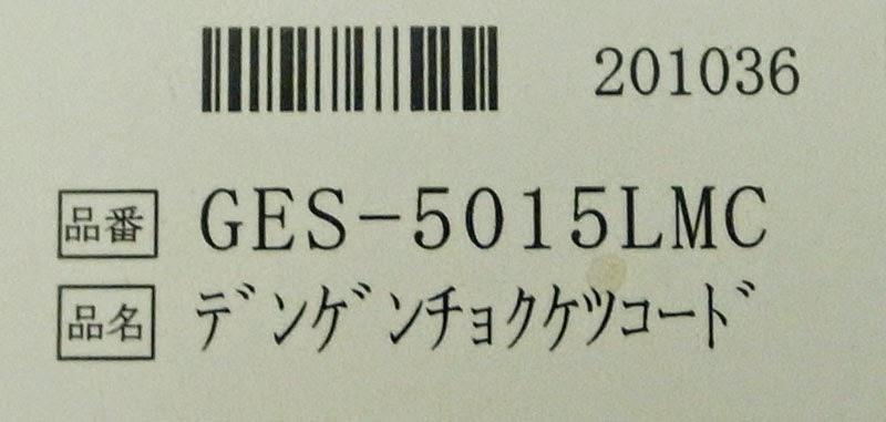 YUPITERUDRY-WiFi40c GES-5015LMC 電源直コード