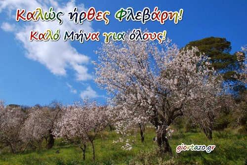 Φεβρουάριος Εικόνες Καλό Μήνα Καλώς Ήρθες Φλεβάρη giortazo