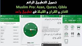 كل ما يخص المسلم Muslim Pro v9.8.3 نسخة بريميوم مدفوعة