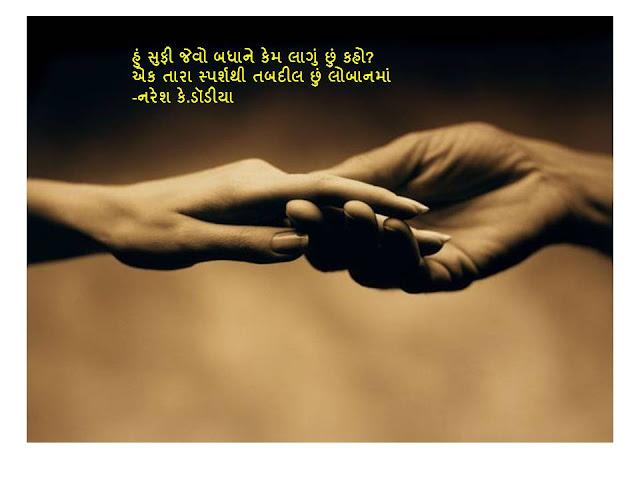Hu Sufi Jevo Badha Ne Kem Lagu Sher By Naresh K. Dodia