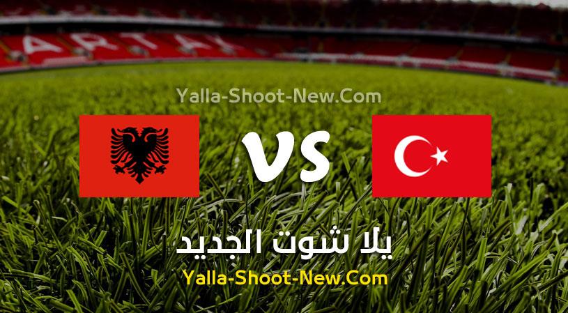 مباراة تركيا والبانيا