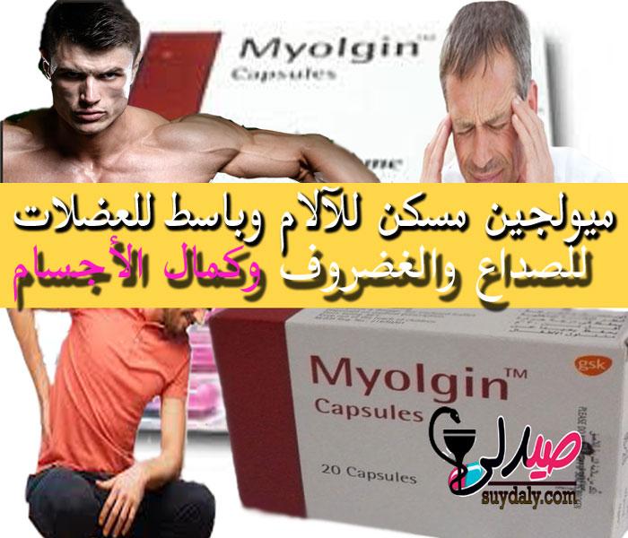 ميولجين كبسول Myolgin Capsules مسكن للآلام وباسط للعضلات لإزالة التقلصات العضلية والشد العضلي التي تصيب لاعبي كمال الأجسام والصداع الجرعة ودواعي الاستعمال والبدائل والسعر في 2019