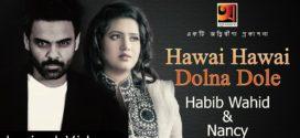 Hawai Hawai Dolna Dole Lyrics