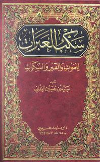 حمل كتاب سكب العبرات للموت والقبر والسكرات - سيد بن حسين العفاني
