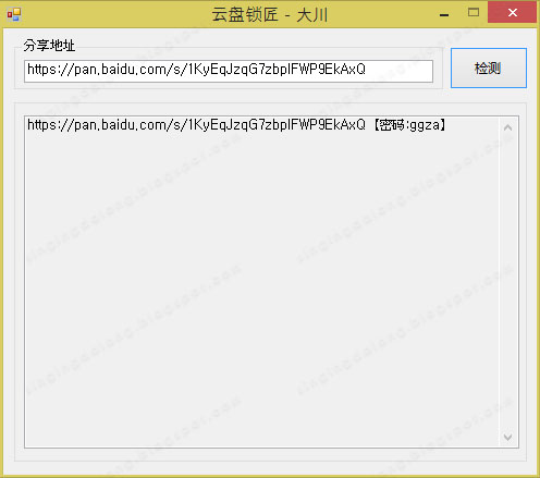Baidu cloud sharing link password finding and password cracking 08