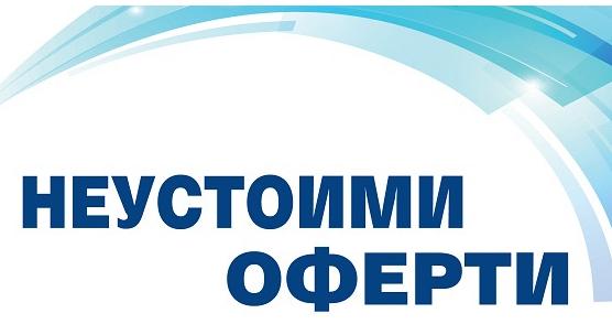 https://www.metro.bg/metro-offers/neustoimi-oferti