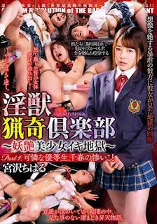 DBER-027 Miyazawa Chiharu Pretty Honor Student