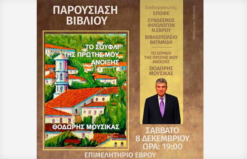 «Το Σουφλί της πρώτης μου Άνοιξης» παρουσιάζεται στην Αλεξανδρούπολη