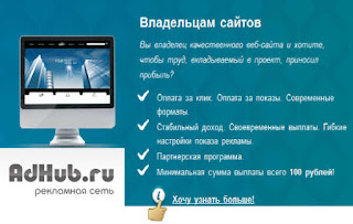 Партнёрка adhub.ru