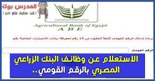 الاستعلام عن وظائف البنك الزراعي المصري 2018 اعرف اسمك من هنا