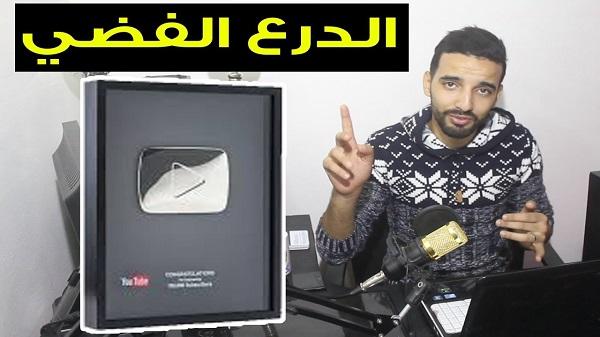 الدرع الفضي من اليوتيوب Youtube
