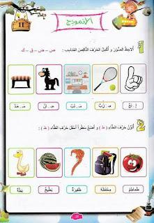 16681642 311009199301674 8828530042224222872 n - كتاب الإختبارات النموذجية في اللغة العربية س1