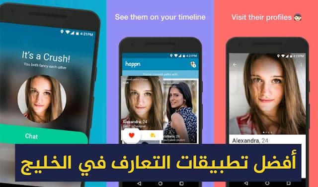أفضل 5 تطبيقات للتعارف والمواعدة في الكويت والخليج
