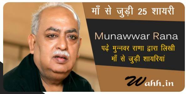 munawwar-rana -shayari-on-maa