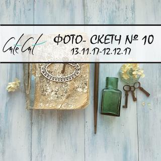 http://cutecutblog.blogspot.ru/2017/11/10.html
