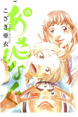 あさひなぐ 第01-18巻 [Asahi Nagu vol 01-18] rar free download updated daily