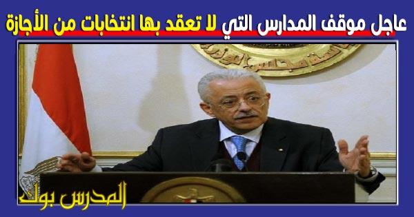 عاجل موقف المدارس التي لا تعقد بها انتخابات من الأجازة