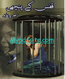 Qafas Kay Panchi By Sadia Abid