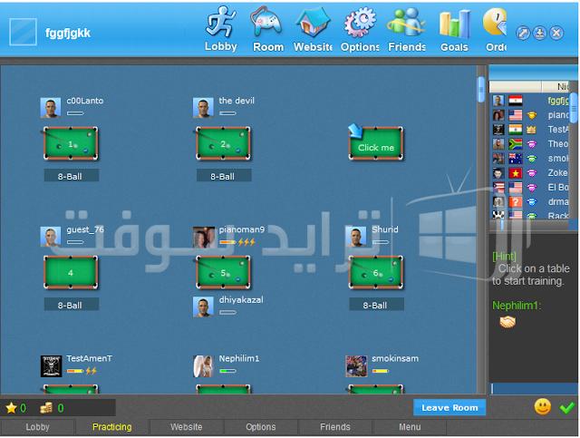صورة من داخل لعبة البلياردو للكمبيوتر 2016.