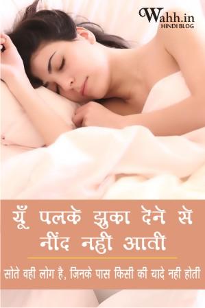 need-nahi-aati