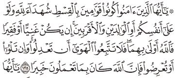 Tafsir Surat An-Nisa Ayat 131, 132, 133, 134, 135