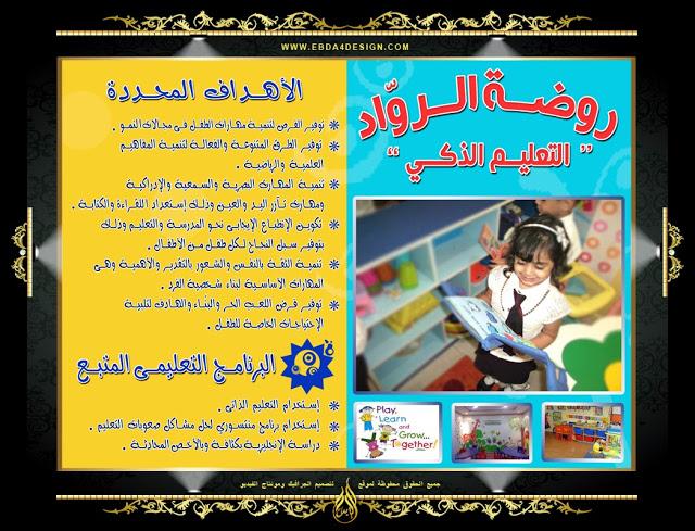 تنزيل تصميم بروشور روضة أطفال جاهز للتعديل بالفوتوشوب,kindergarten Brochure PSD Design Download