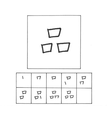 kanji barang