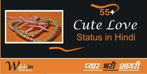 Cute-Love-Status-in-Hindi
