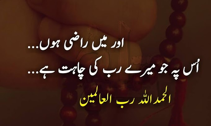Achi Baatein in Urdu - Achi Quotes in Urdu - Achi Baatein Wallpaper