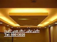 مقاول ديكور جبس الكويت