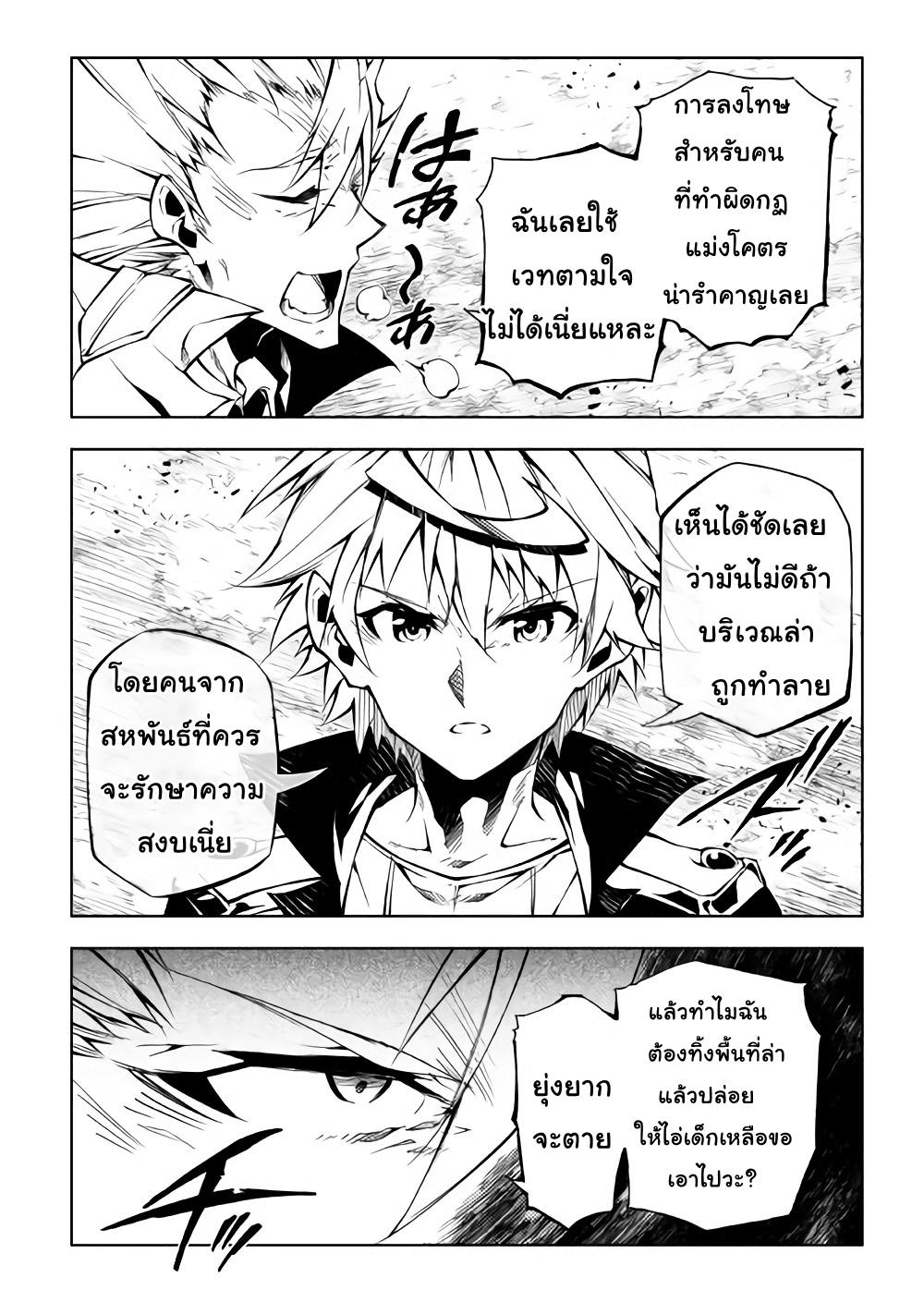อ่านการ์ตูน Kouritsu Kuriya Madoushi, Dani no Jinsei de Madou o Kiwameru ตอนที่ 29 กระสุนเวทย์มนตร์ที่ชั่วร้าย หน้า 24