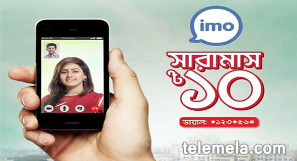 Robi imo Pack 250MB Internet 10Tk