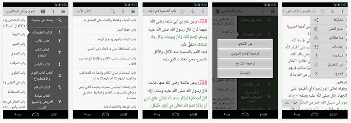 تطبيق رياض الصالحين مع الشرح المبسط للأندرويد مجاني بدون إنترنت Riad El Saleheen APK