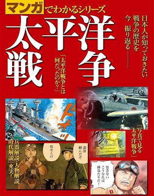 太平洋戦争(マンガでわかるシリーズ) raw zip dl