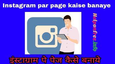 Instagram par page kaise banaye|इंस्टाग्राम पे पेज कैसे बनाये